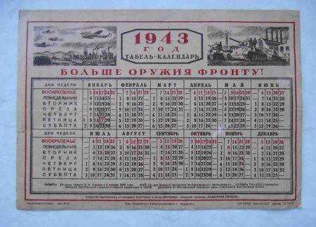 Ежедневник за 1943 г.