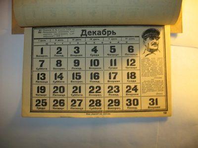 Ежедневник на 1935 г.