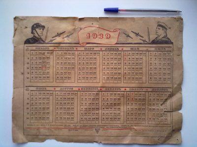 Ежедневник на 1939 г.