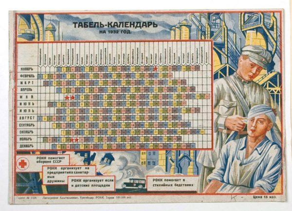 Советский календарик