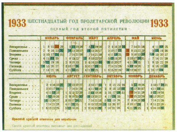 Старый календарик