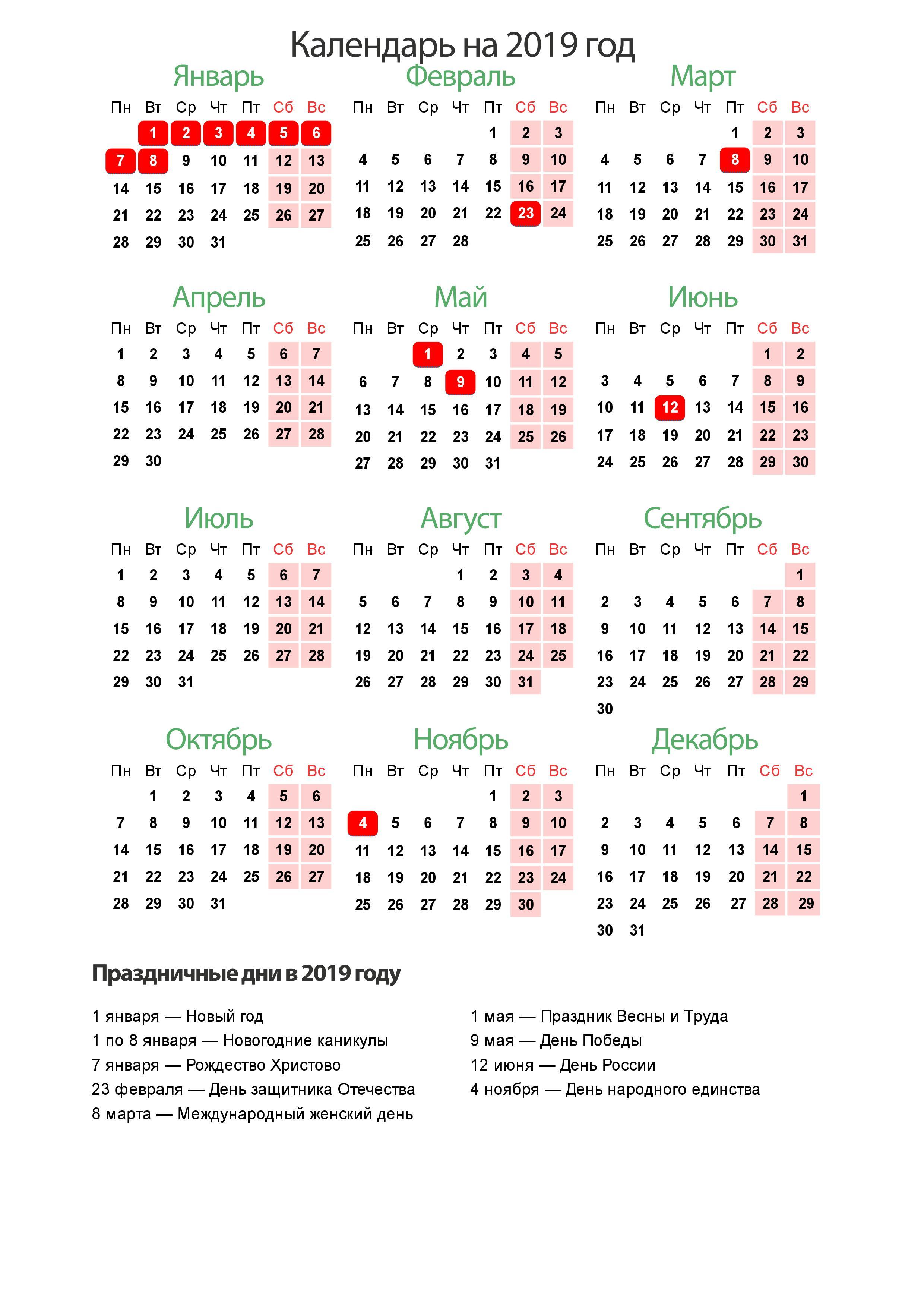 Горизонтальный календарь