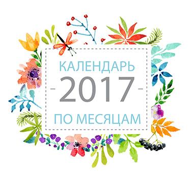 Календарь 2017 года по месяцам посмотреть картинки для календаря