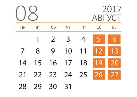 Календарь на август 2017