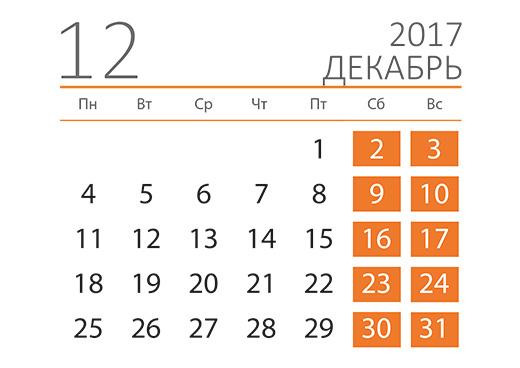 Календарь на декабрь 2017