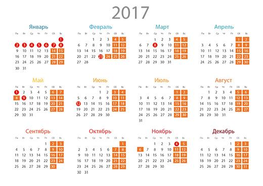Календарь 2017 год