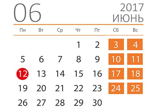 Календарь на июнь 2017