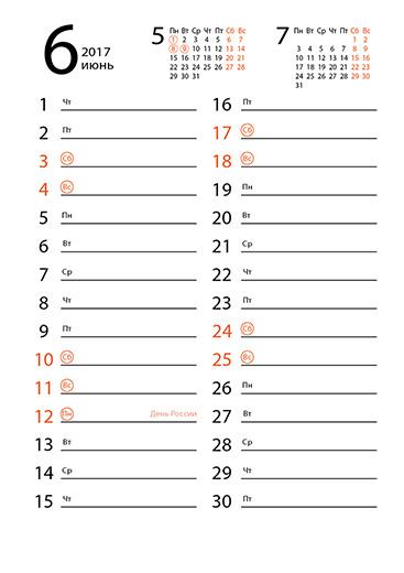 Календарь на июнь для записей
