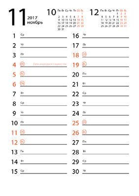 Календарь ноябрь 2017 для записей