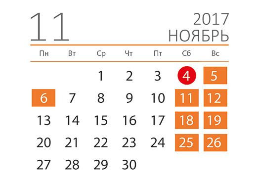 Календарь на ноябрь 2017