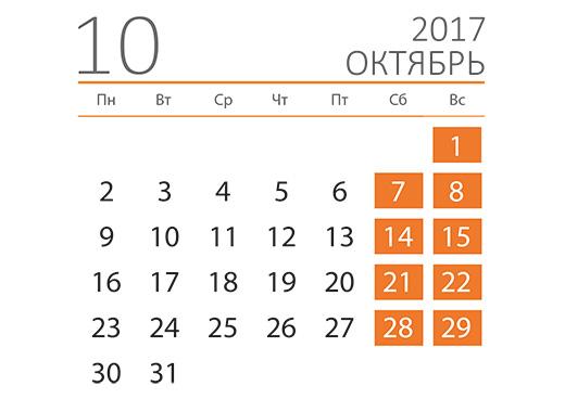 Календарь на октябрь 2017