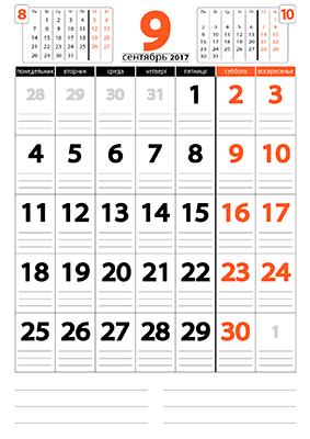 Календарь сентябрь 2017