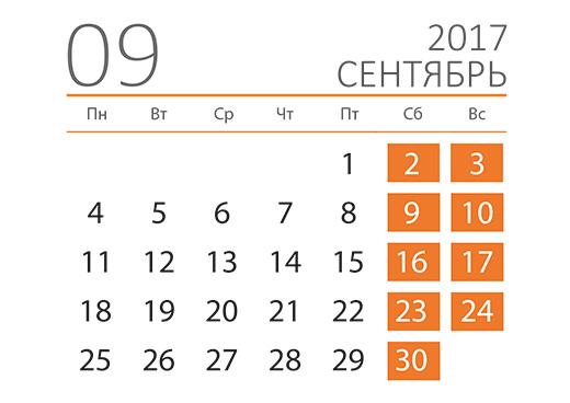 Календарь на сентябрь 2017
