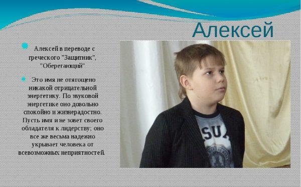 Судьба и характер мальчика по имени Алеша.