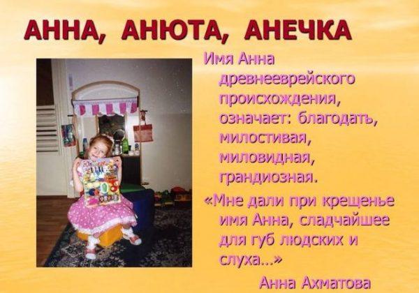 Значение имени Анна.
