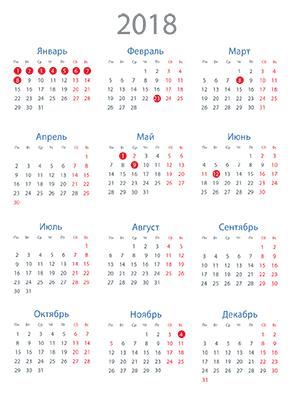 Календарь 2018 год для скачивания