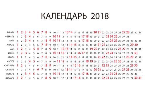 Календарь 2018 год вертикальный