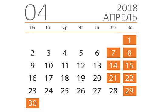 Календарь на апрель 2018
