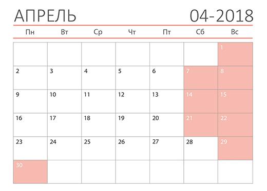 Календарь на апрель 2018 (сеткой)