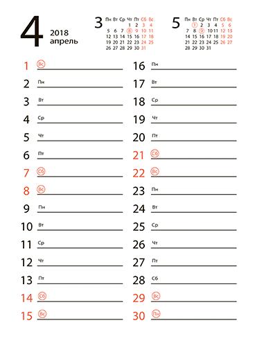 Календарь на апрель 2018 для записей
