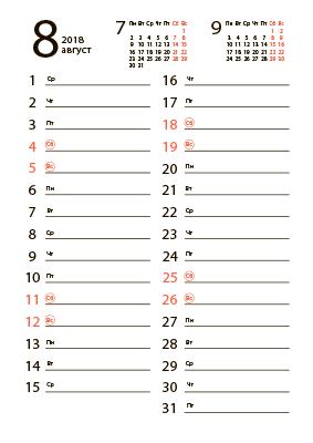 Календарь на август 2018 для записей