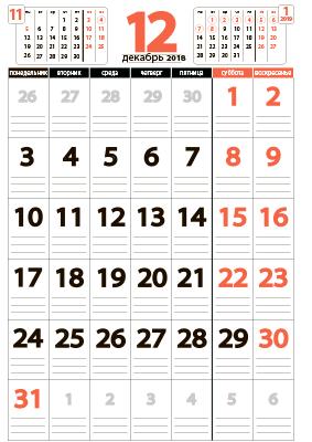 Календарь на декабрь 2018 скачать изображение