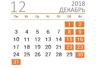 Календарь на декабрь 2018 (альбомный)