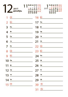 Календарь на декабрь 2018 для записей