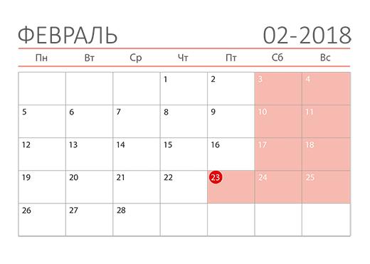 Календарь на февраль 2018 в клетку