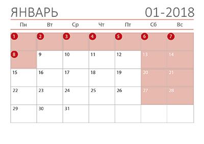 Календарь на январь 2018 в клетку