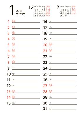 Календарь на январь 2018 для записей
