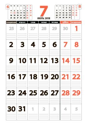 Календарь на июль 2018 (книжный)