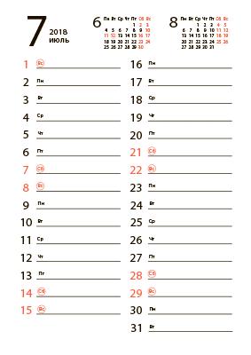 Календарь на июль 2018 (для записи)