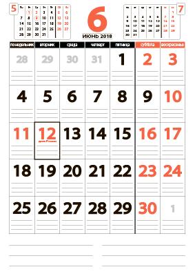 Календарь на июнь 2018