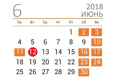 Календарь на июнь 2018 (альбомный)