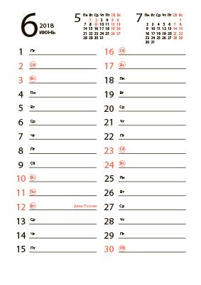 Календарь на июнь 2018 для записей