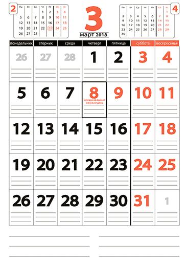 Календарь на март 2018