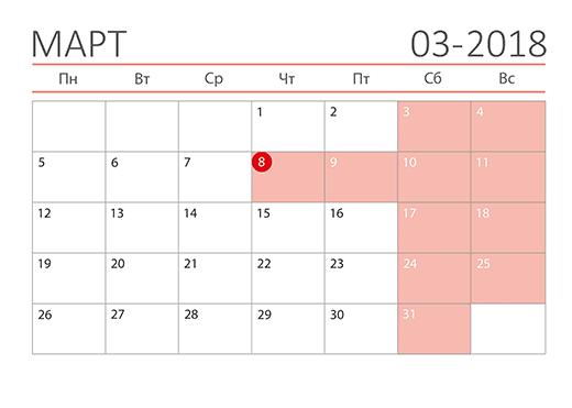 Календарь на март 2018 в клетку