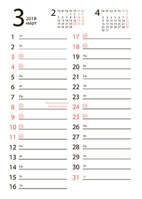 Календарь на март 2018 для записей