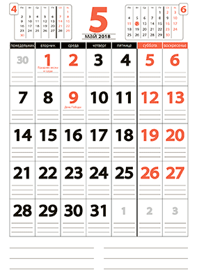 Календарь на май 2018