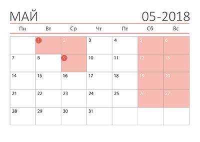 Календарь на май 2018 в клетку