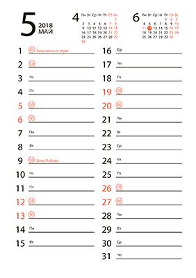 Календарь на май 2018 для записей