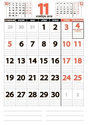 Календарь на ноябрь 2018