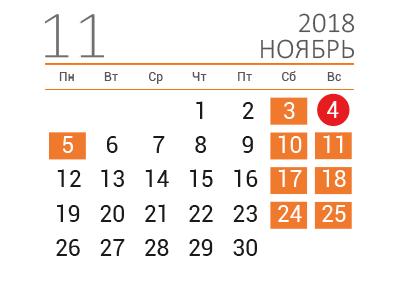 Печать календаря на ноябрь