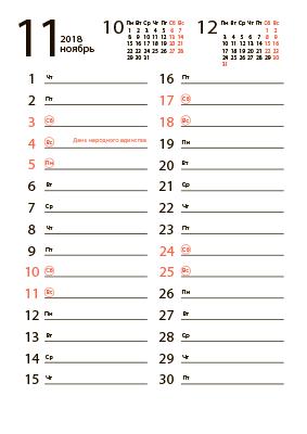 Календарь на ноябрь 2018 для записей