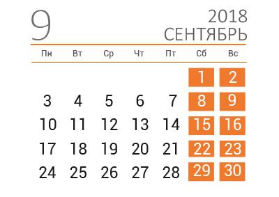Календарь на сентябрь 2018