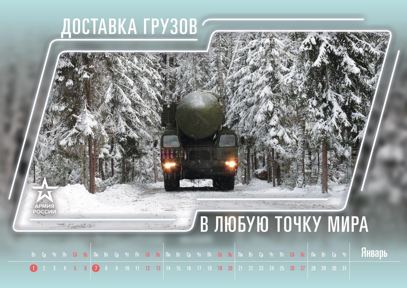 Военный календарь на январь 2019