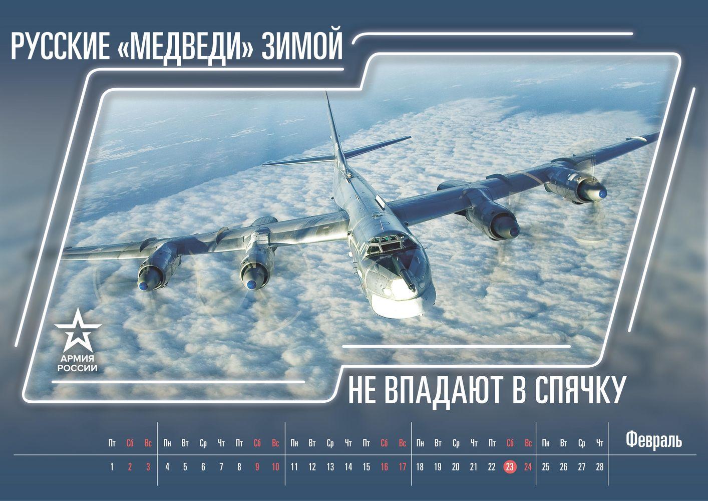 Военный календарь на Февраль 2019