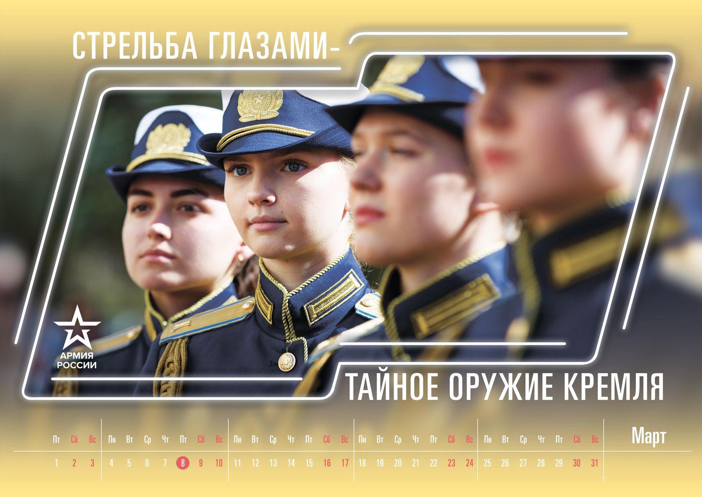 Военный календарь на Март 2019
