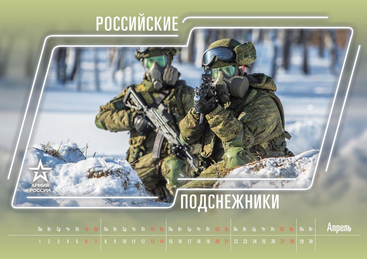 Военный календарь на Апрель 2019